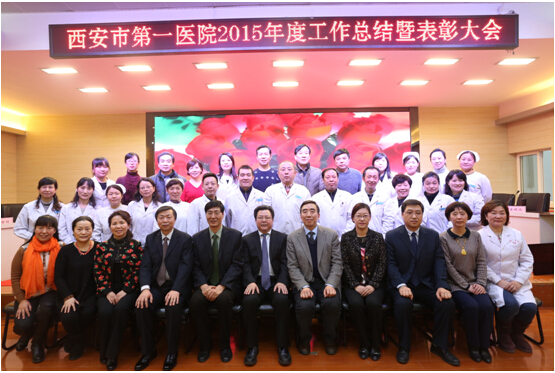 Our Hospital Holds the 2015 Annual Summary and Commendation Ceremony